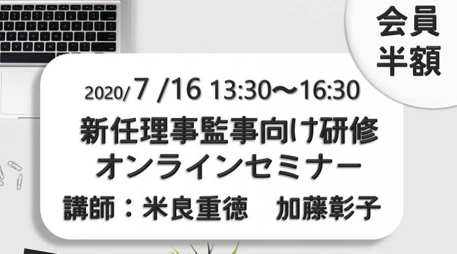 【オンライン】2020年度事務局セミナー実務講座 新任理事監事向け研修オンラインセミナー 開催日 2020年7月16日(木) 開催時間 2020年7月16日(木)13:30~16:30
