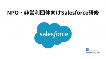 【5/11(火), 5/13(木)開催】NPO・非営利団体向けSalesforce研修