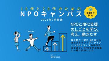 【 第1期受講生 申込受付中 ! 】「10代と20代のためのNPOキャンパス」エントリー締切:8/31
