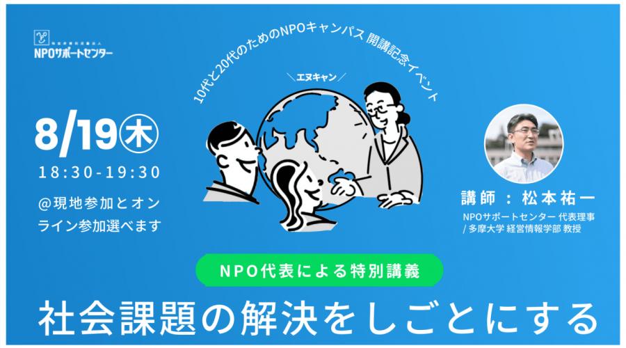 【8/19(木)開催】Nキャン開講記念無料イベント : NPO代表による特別講義――社会課題の解決を仕事にする